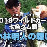 2019 THE WILD CARD 七色ダム戦 小林明人の戦い!