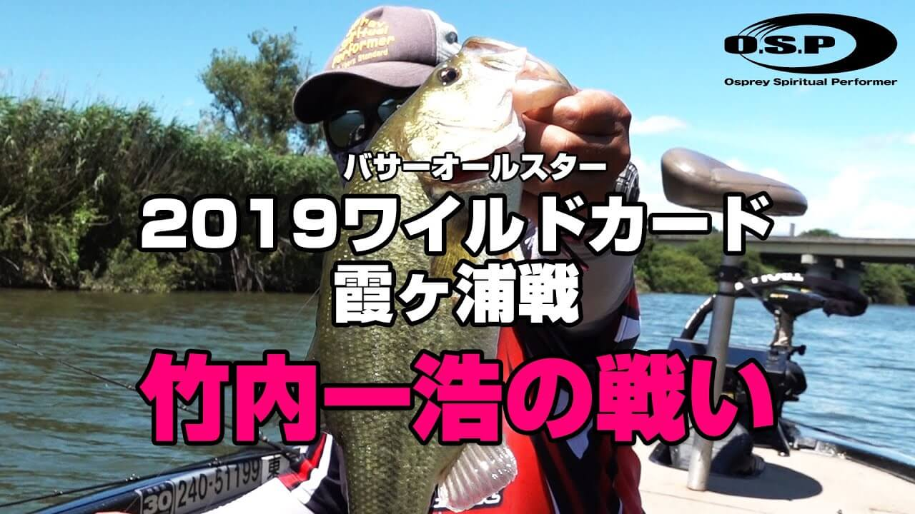 2019 THE WILD CARD 霞ヶ浦戦 竹内一浩の戦い!